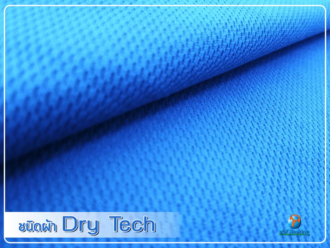เสื้อโปโลผ้า Dry tech