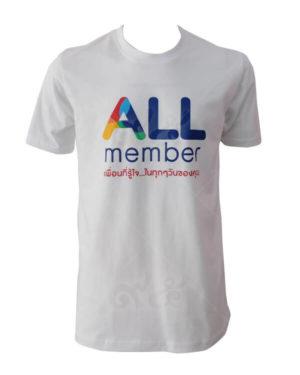 เสื้อยืดคอกลมสกรีน-all-member-สีขาว