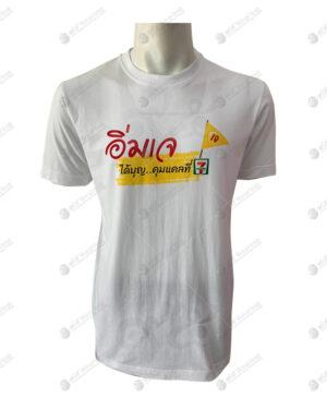เสื้อยืดคอกลม สีขาว สกรีน no.96