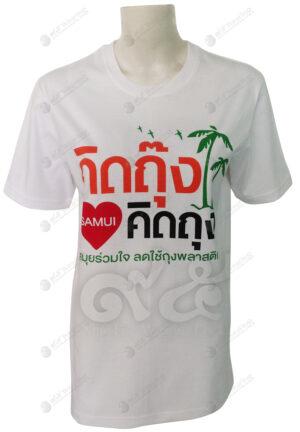 เสื้อยืดคอกลม สีขาว สกรีน no.97