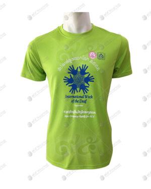 เสื้อยืดคอกลม สีเขียวใบเตย สกรีน no.94